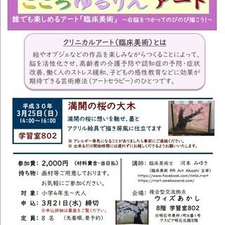 平成30年3月25日(日)明石・3月「満開の桜の大木」