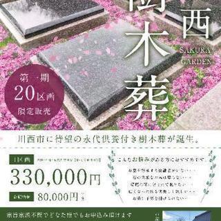川西市樹木葬SAKURAGARDEN