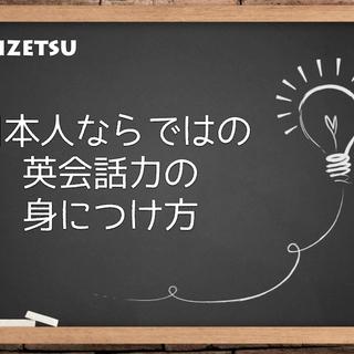 暗記なし文法なし!あっという間に英語を話せるようになりたい日本人な...