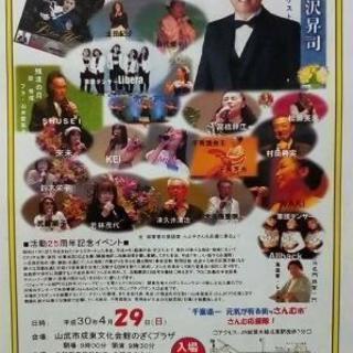 成東文化会館のぎくプラザイベント!!