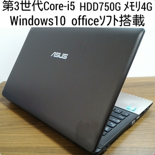 第3世代Core-i5 メモリ4G HDD750G Officeソ...