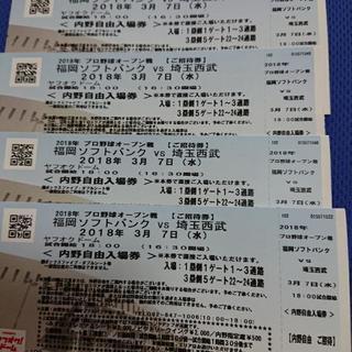 3月7日!ソフトバンクオープン戦