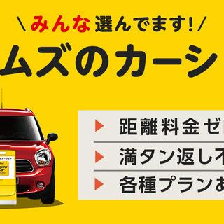 駐車場代0円で車が使えるカーシェア!!