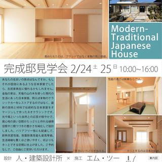 浜松市北区、2/24-25完成邸見学会