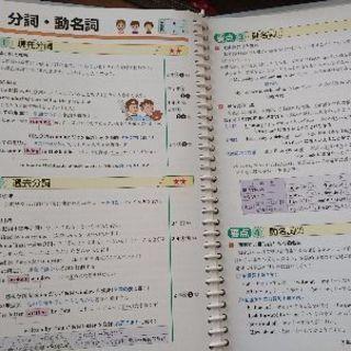 家庭教本【今月末まで】