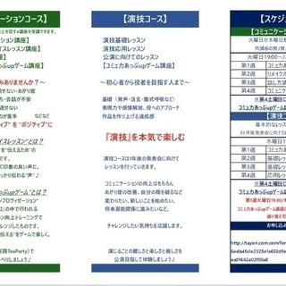コミュニケーションコース/演技コース