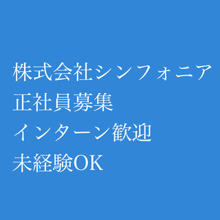 【急募】芸能事務所のスタッフ募集!正社員登用あり!