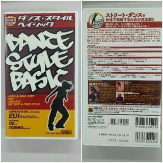 【引越】ダンス スタイル ベーシック レッスンビデオ