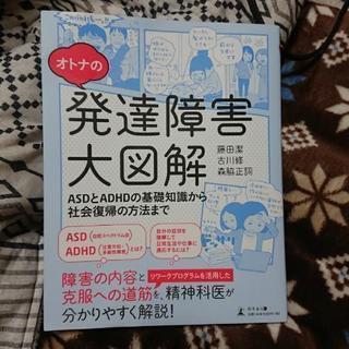 発達障害の本