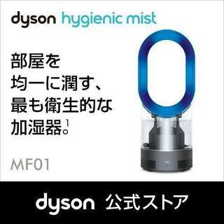ダイソン 加湿器 新品