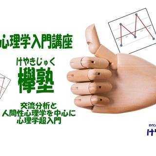 心理学講座「欅塾」ここから始まる心理学入門