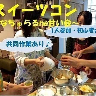 料理スイーツコン★2月24日(土)★豆腐ショコラ★ 愛知 一宮★