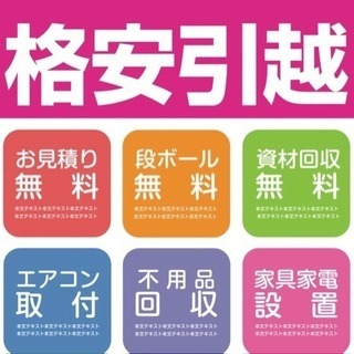 福岡県内引越し〜全国対応 引越、配送、片付け処分、遺品整理など