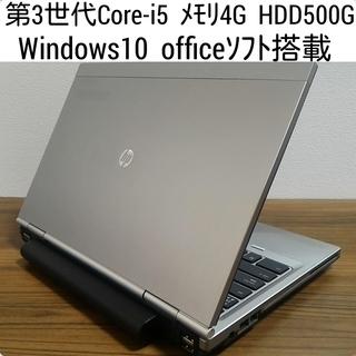 第3世代Core-i5 メモリ4G HDD500G Officeソ...