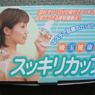 スッキリカップ 吸玉健康法