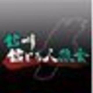 【第十回】信州信じる人狼会(長野市)