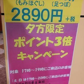神戸市西区、明石、稲美町から車で便利 リラクゼーション   ボディ...