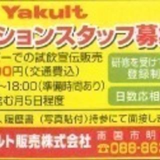 【急募】プロモーションスタッフ募集‼️ Yakult