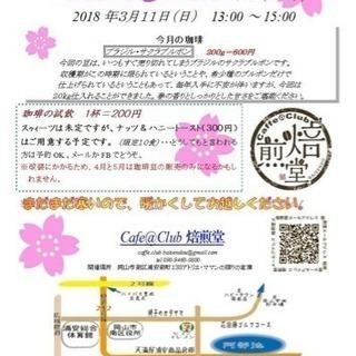 Caffe@Club  アトリエママン横倉庫