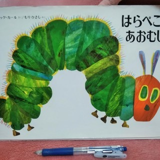 ★★USED!!大人気絵本「はらぺこあおむし」カバー付き・エリッ...