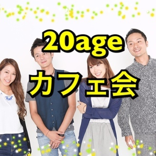 2/25(日)11:00 新宿 20代だけの朝活
