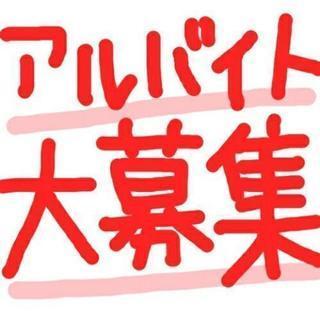 【配送、積荷スタッフ大募集!】