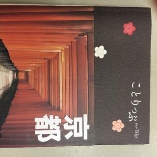 ことりっぷ  京都   一足違うガイドブック