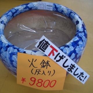 ☆高く買取るゾウ 八幡西店☆【直接引取限定】火鉢 灰入りです!