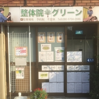 <キャンペーン実施中>入間市の武蔵藤沢で整体をお探しなら整体院グリ...