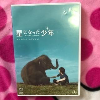 星になった少年DVD