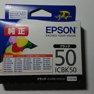 EPSON純正インク50 ブラック
