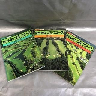 ■日本交通公社 空から見たゴルフコース 東京/山梨 神奈川 埼玉...