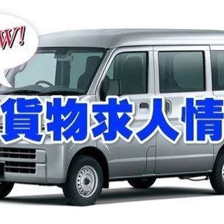 関東全域🔥軽貨物ドライバー募集‼️