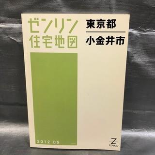 ▼ゼンリン 住宅地図 小金井市 2012/05
