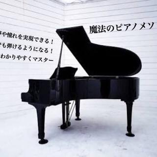 初心者で楽譜が読めなくても弾けるようになる!