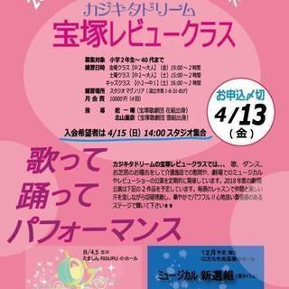 宝塚レビュークラス 新規生徒募集 宝塚歌劇団OGによる指導♪ ミュ...