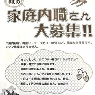婦人靴の内職加工者を大募集中です!!