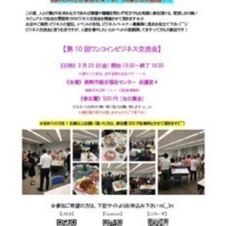 3/23高崎【第10回ワンコインビジネス交流会】☆彡