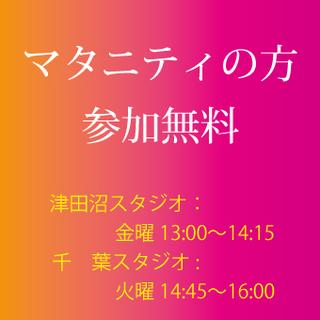 「産後・マタニティヨガ」クラスへのマタニティの方参加料無料(イン...