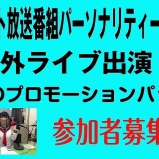 <参加者募集> 「ネット放送番組パーソナリティー体験+野外ライブ出...