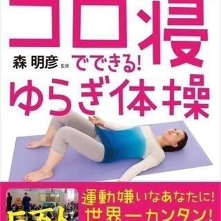 寝たままラク痩せ・つらい不調もスッキリ❗️【骨盤ゆらぎ体操セラピー】 - 美容健康