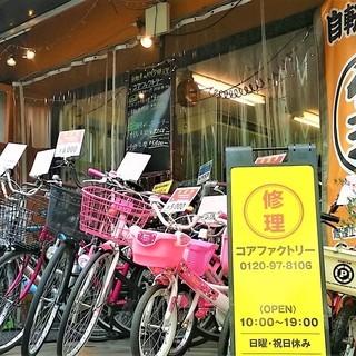 🚲自転車🏍バイク修理工房🔧☆コアファクトリー☆