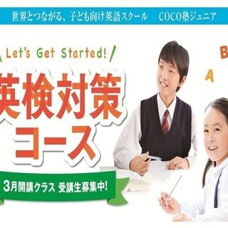 【英検】6月検定対策 短期コース開講! COCO塾ジュニア岐阜校
