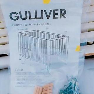 イケア GULLIVER ガリバー ベビーベッド
