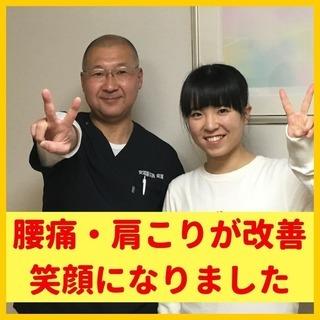 【5名限定】無料整体モニター募集!