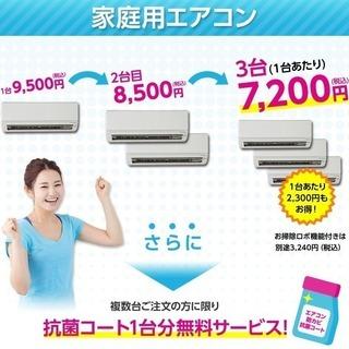 エアコンクリーニング3台以上ご注文で1台7,200円!ご近所で合算...