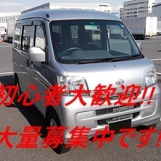 関東各地に営業所🔥軽貨物ドライバー大募集!!
