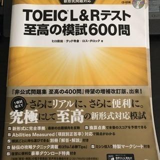 【新形式問題対応/CD-ROM付】 TOEIC(R) L&Rテス...