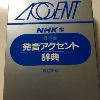 NHK編発音アクセント辞典