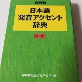 NHK日本語発音アクセント辞典新版